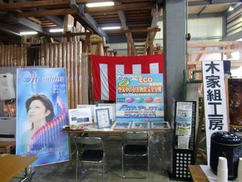 カネハナ展示会